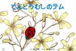 https://veveysengage.ch/wp-content/uploads/Tim_la_coccinelle_kamishibai_dessin_Yukihisa_Tokuda-2-150x100.jpg